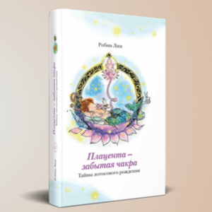 "Книга ""Плацента- забытая чакра"" Р. Лим от Ассоциации ""Плацентариум"""