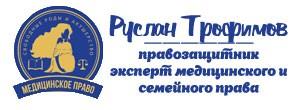 trofimov