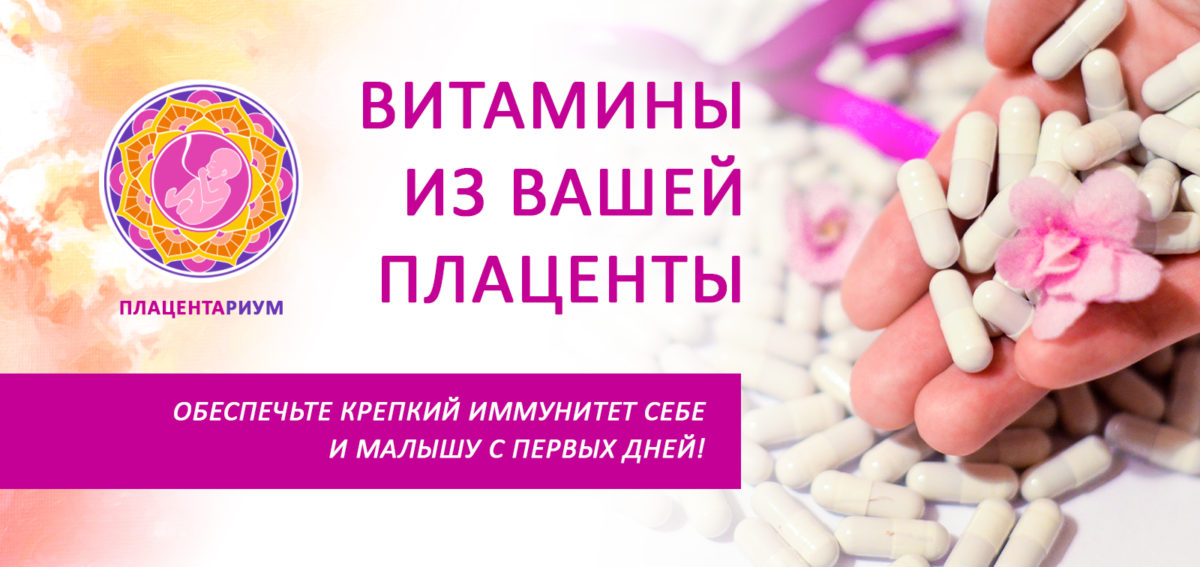 Витамины для Вас из вашей плаценты